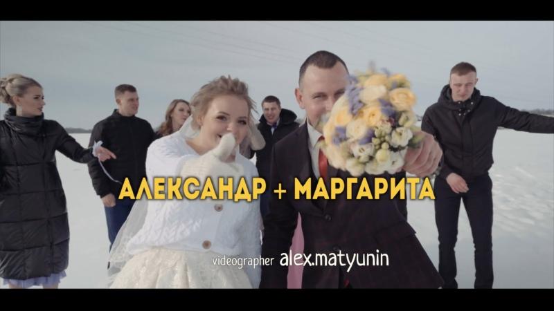 Александр Маргарита