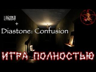 Languish + Diastone: Confusion ★ Прохождение ★ Игра полностью