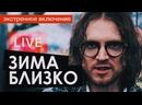 ЗИМА БЛИЗКО SVTV