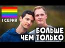 БОЛЬШЕ ЧЕМ ТОЛЬКО 1 серия More Than Only - Комедийный Гей Сериал РУССКАЯ ОЗВУЧКА ЛГБТ ФИЛЬМ