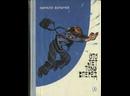 Кир Булычёв - Сто лет тому вперёд, или Гостья из будущего» аудио книга