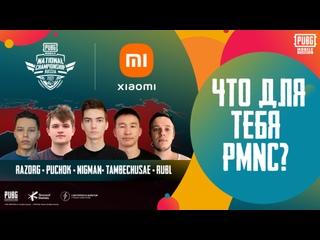 PUBG MOBILE National Championship Россия   Что для тебя PMNC?