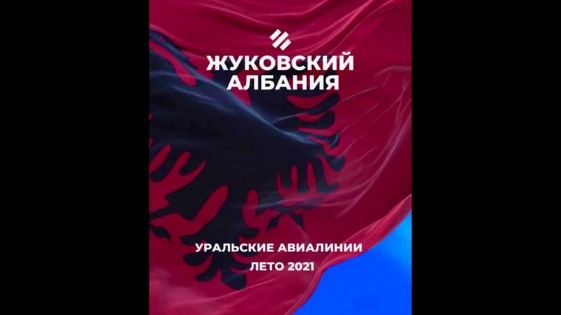 Видео от Международный аэропорт Жуковский