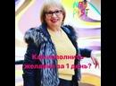 Видео от Валентины Селезнёвой