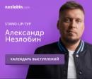Александр Незлобин фотография #21