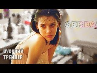 ГЕРДА, отрывок из фильма 2021/ драма/ Анастасия Красовская
