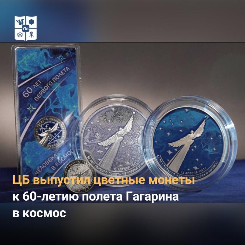 ЦБ выпустил цветные монеты к 60-летию полета Гагарина в космос