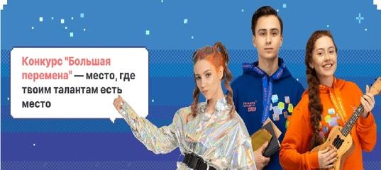 """Конкурс """"Большая перемена 2021"""" - Официальный сайт"""