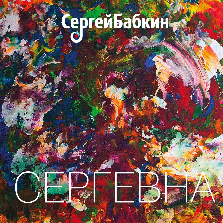 Сергей Бабкин album Сергевна