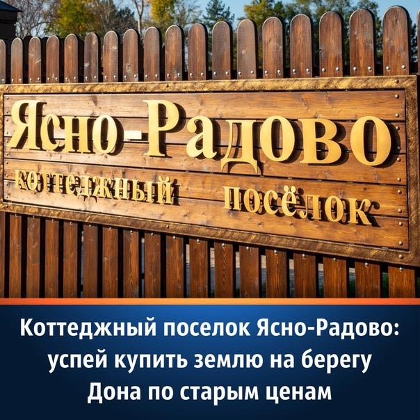 КП Ясно-Радово – поистине райское местечко. И это ...
