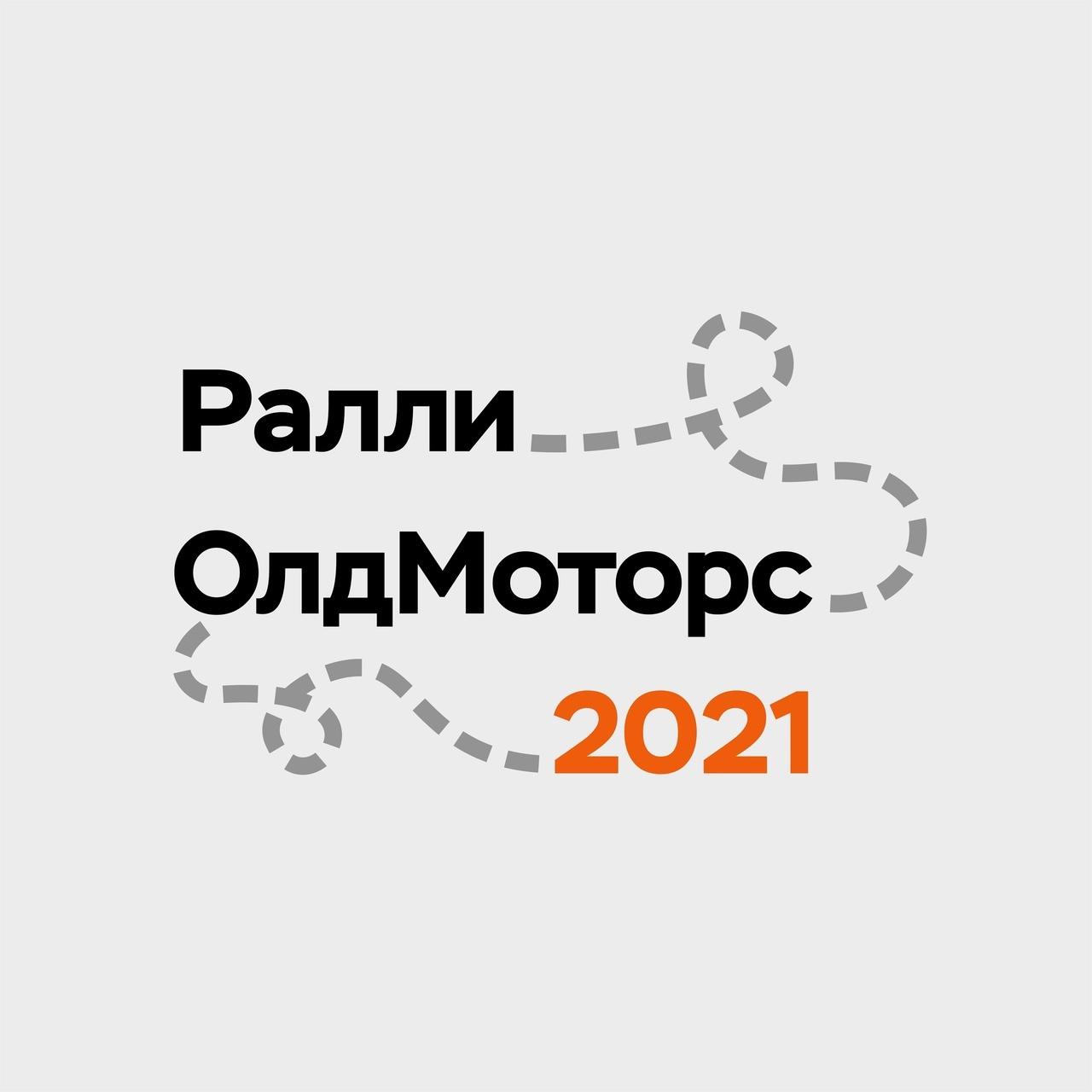 """14.08 Второй Этап Ралли Классических Автомобилей """"ОлдМоторс"""" 2021!"""