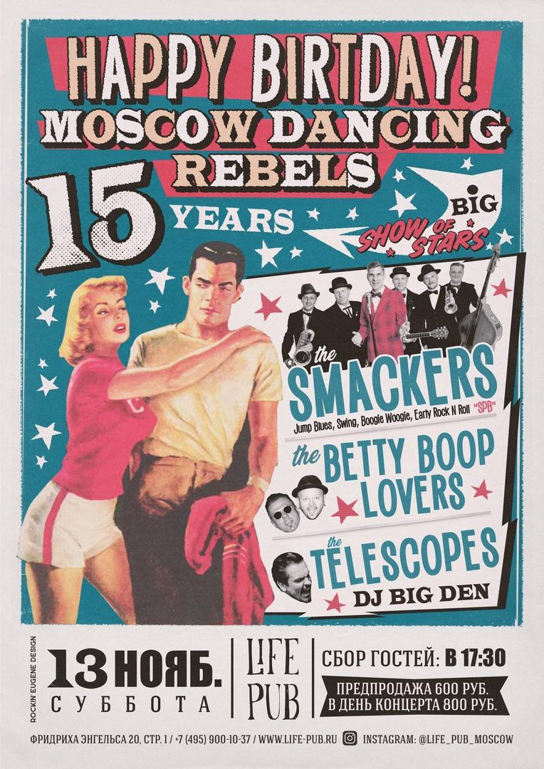 13.11 Пятнадцать лет MDR в Life Pub!