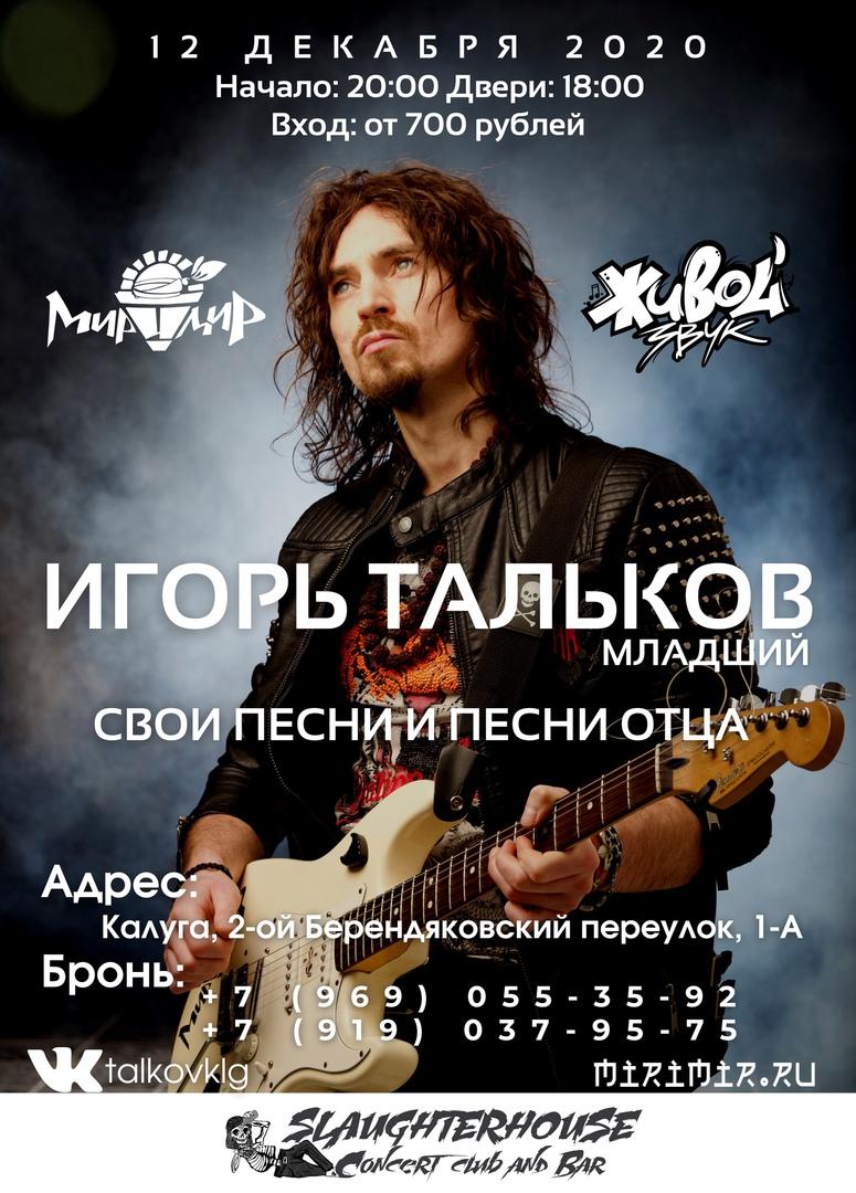 Афиша Калуга Игорь Тальков в Калуге!/12.12.20/SlaughterHouse