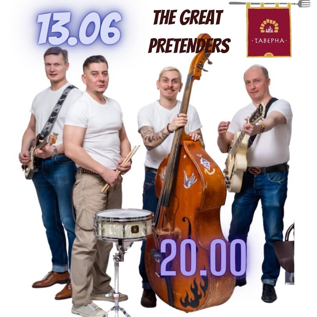 13.06 The Great Pretenders в Таверне!