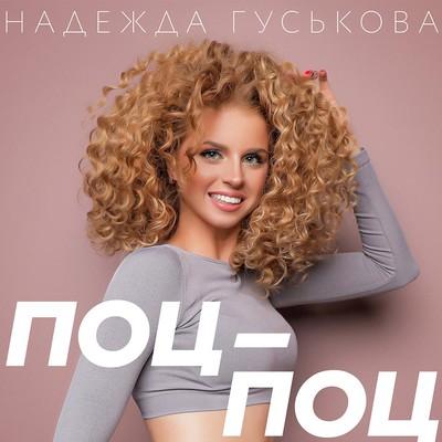 Надежда Гуськова, Раменское