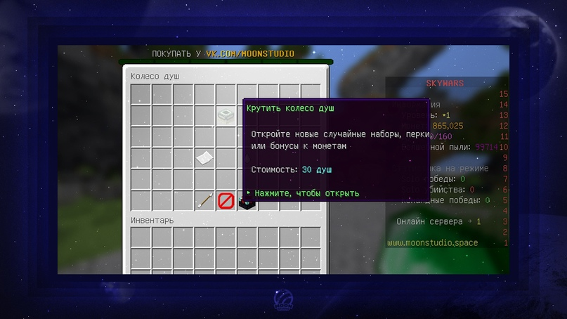 Сборка «MoonSkyWars» v2.0 — Увлекательные небесные бои! (60 арен), изображение №14