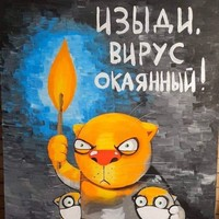 Фото Марии Краснобаевой
