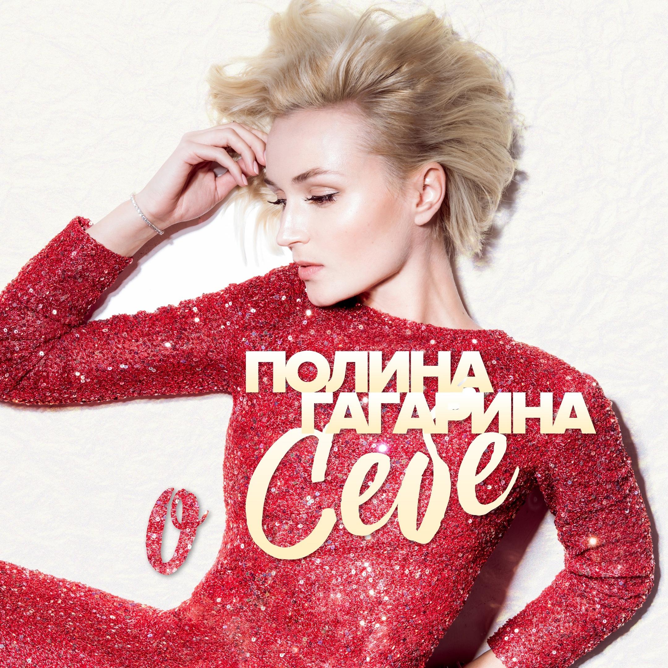 Полина Гагарина album О себе (2018 Version)