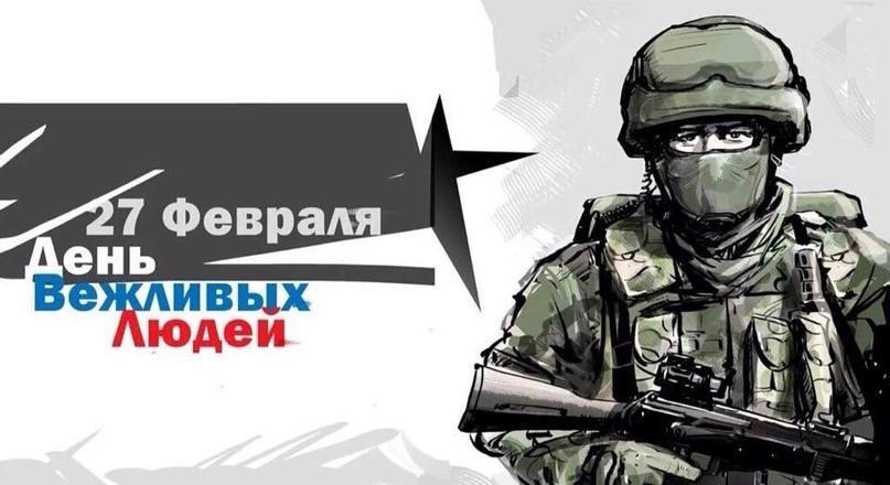 📅 27 февраля - День Сил специальных операций в России