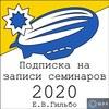 Подписка на записи семинаров Е.В. Гильбо в 2020г