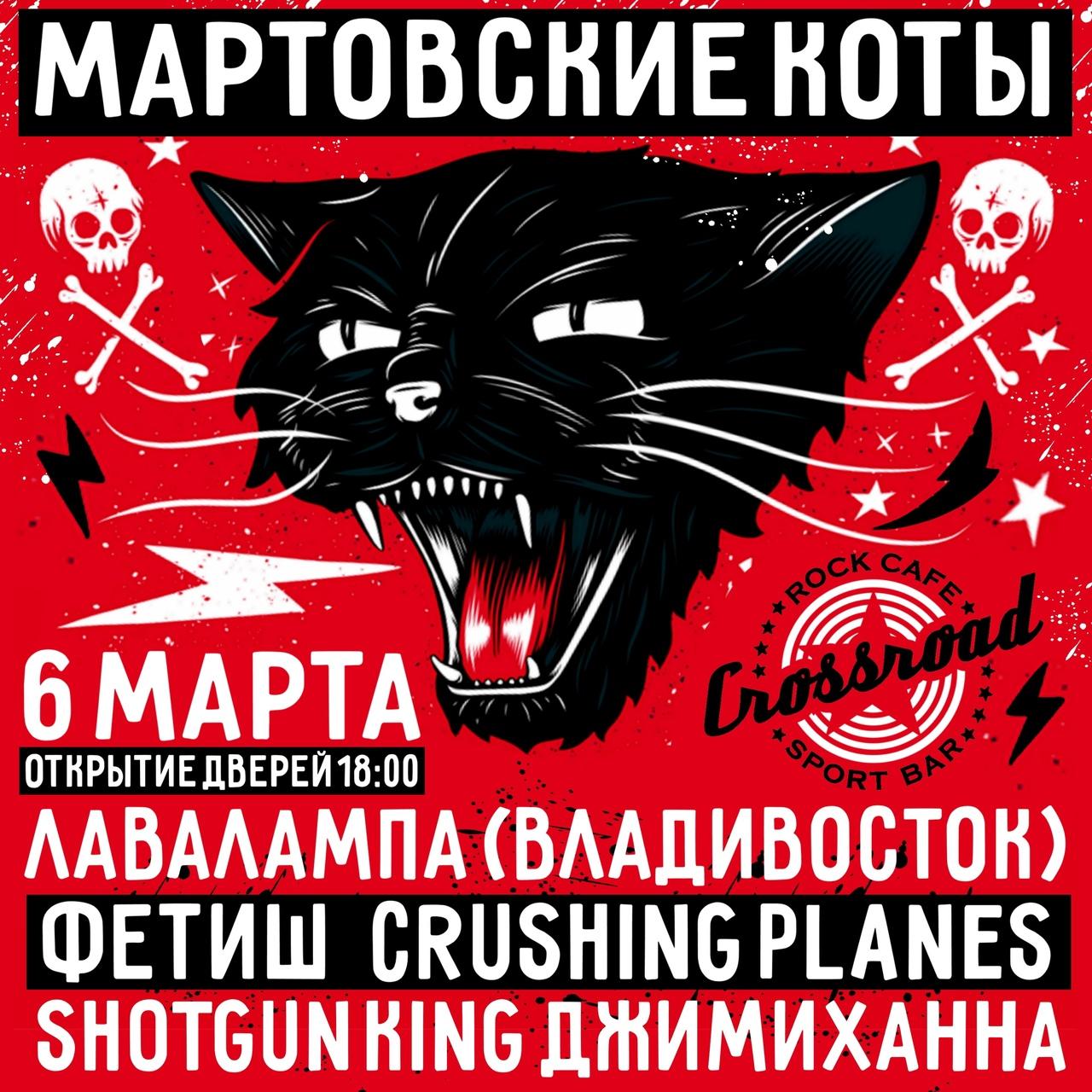 Афиша Мартовские Коты 6 марта Crossroad Bar