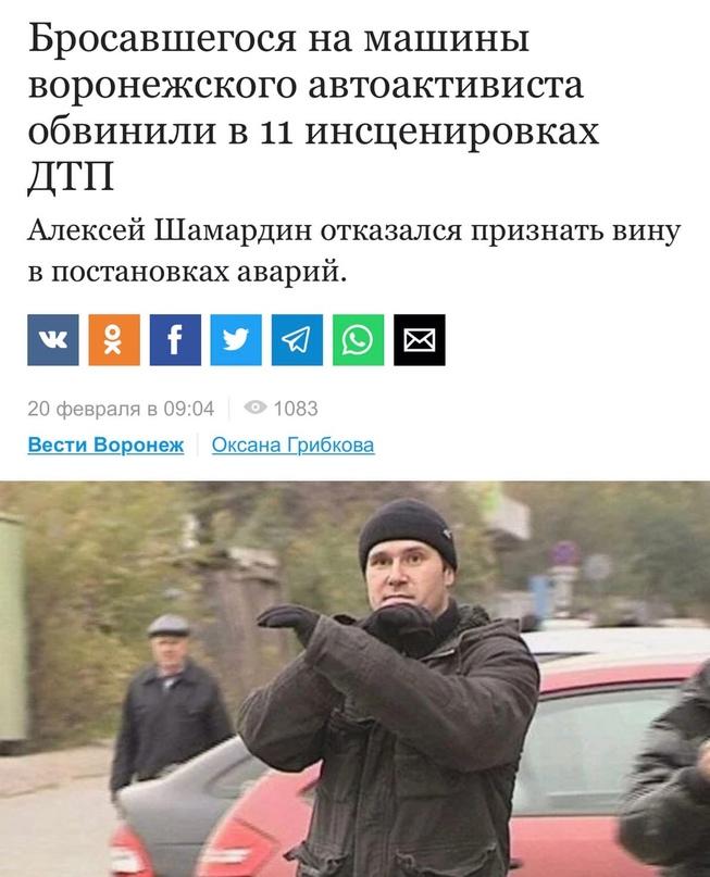В Воронеже дошло до суда дело скандально известного автоактивиста Алексея Шамард...