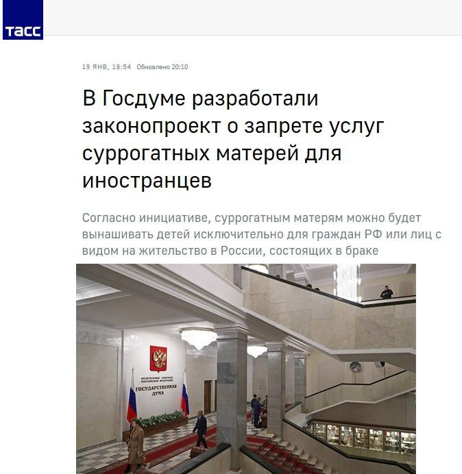 👉🏻В Госдуме разработали законопроект о запрете услуг суррогатных матерей для иностранцев