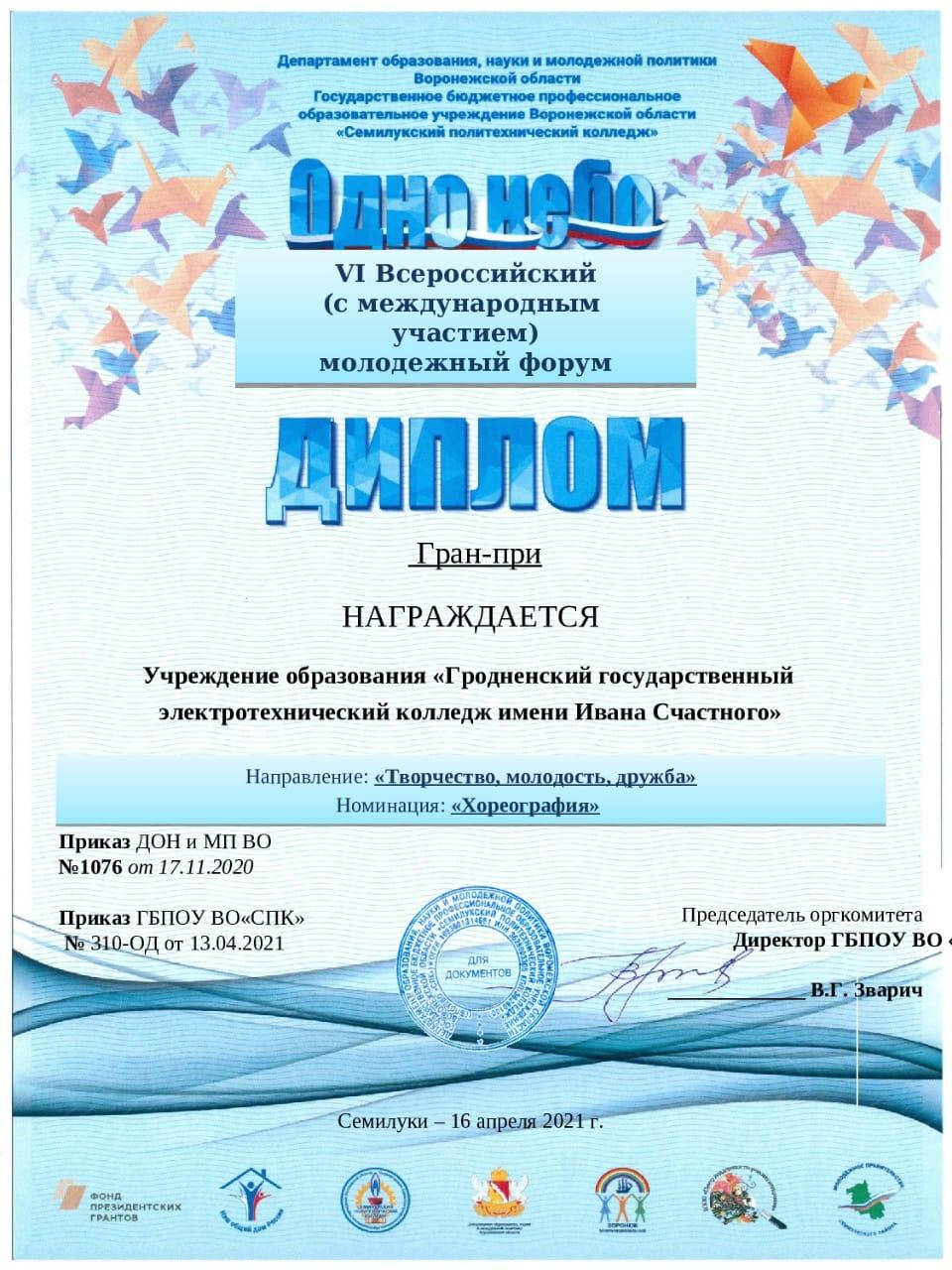 Очередные победы на Международном молодежном форуме «Одно небо»