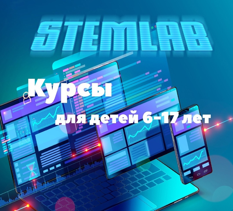 💥 Стемлаб стал первым центром дополнительного образования в Беларуси, кто начал...