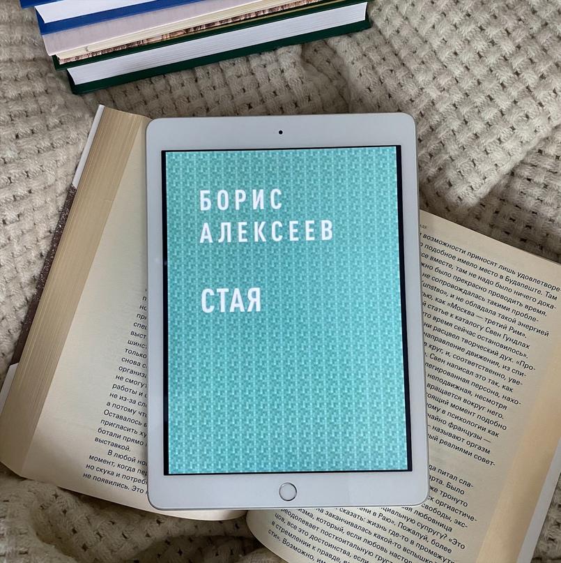 📖 «Стая», Борис Алексеев