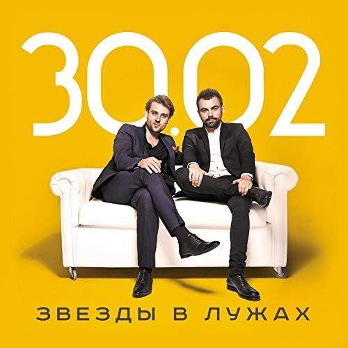 30.02 album Zvezdy V Luzhakh