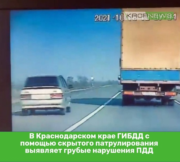 В Краснодарском крае ГИБДД с помощью скрытого патр...