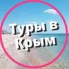 """Автобусные туры в Крым """"РЕГИОНБИЗНЕСАВТО"""""""