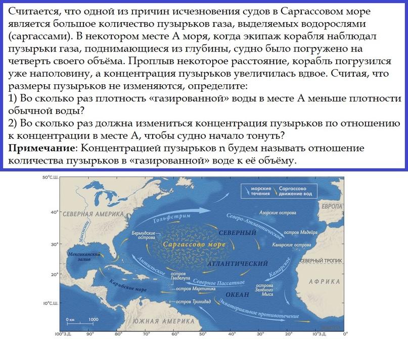 В Саргассовом море. Считается, что одной из причин исчезновения судов в Саргассо...
