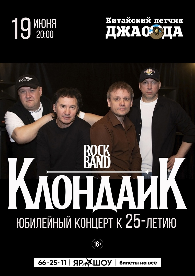 Афиша Ярославль 19/06 l КЛОНДАЙК l ДжаоДа