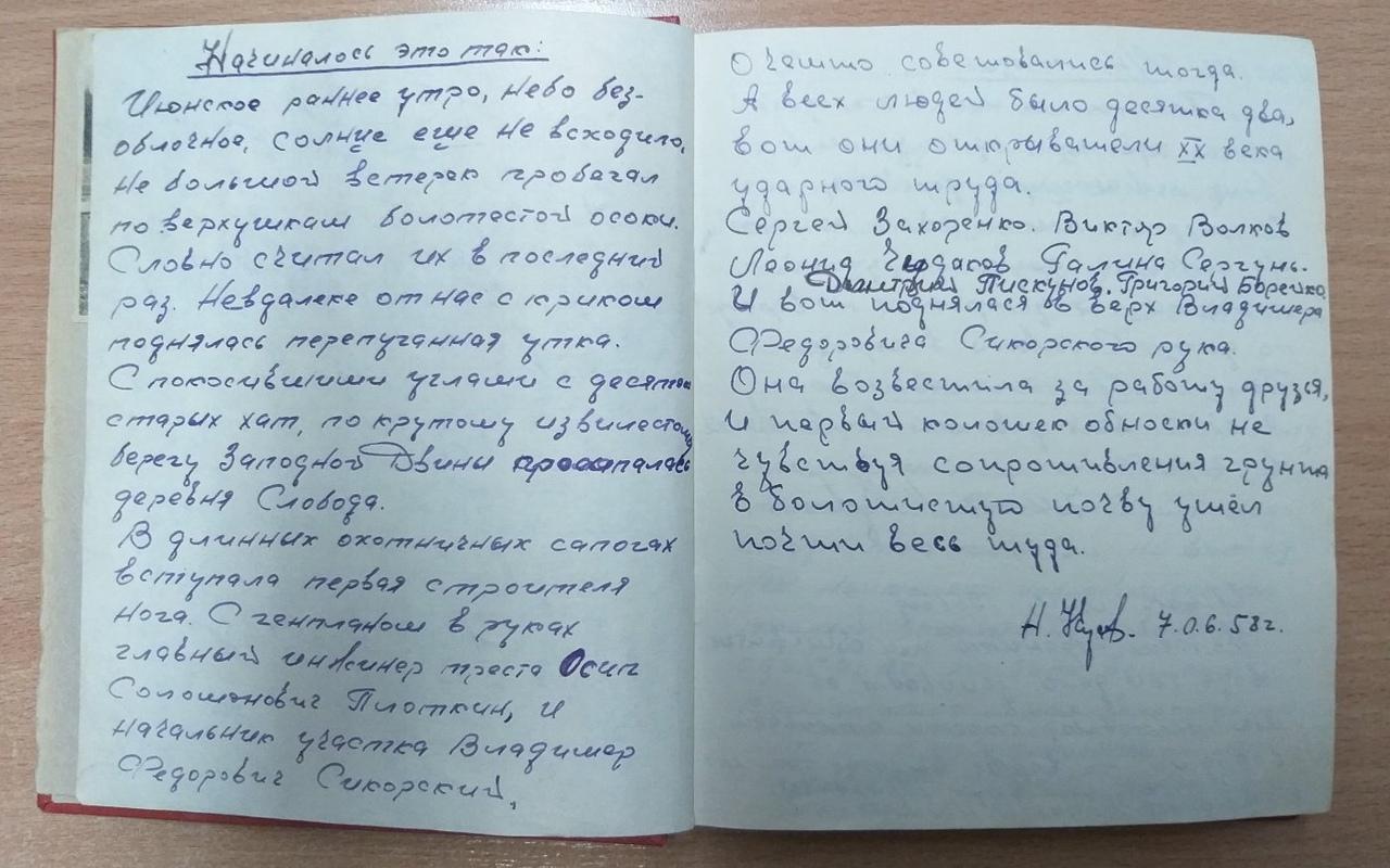 Дневник Кускова Н.С.
