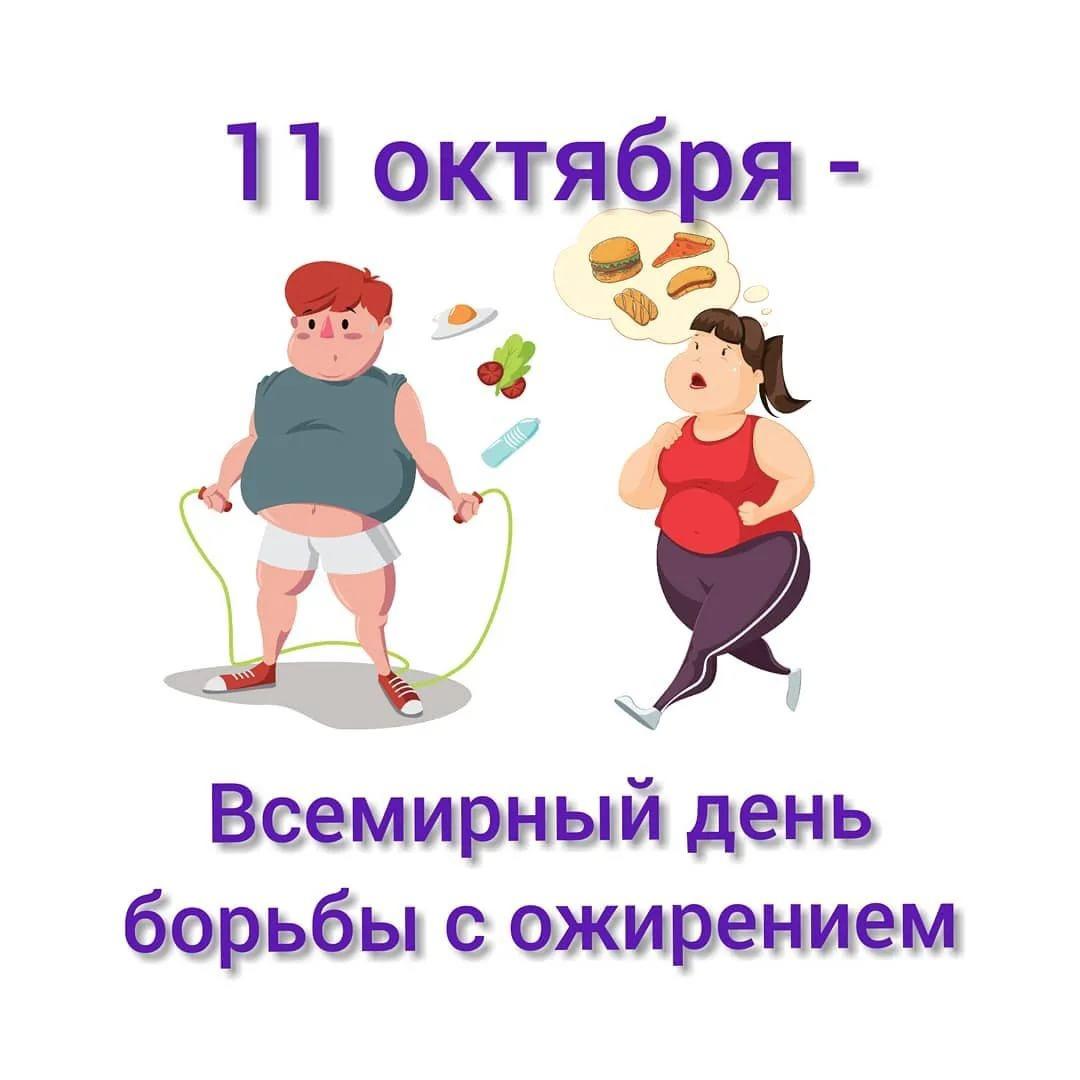 Нам не нужен лишний вес!