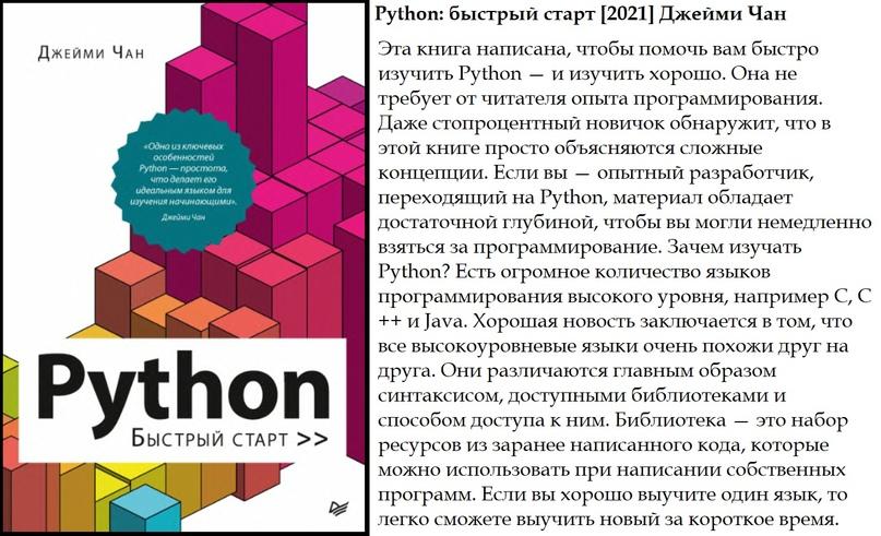Python: быстрый старт [2021] Джейми Чан