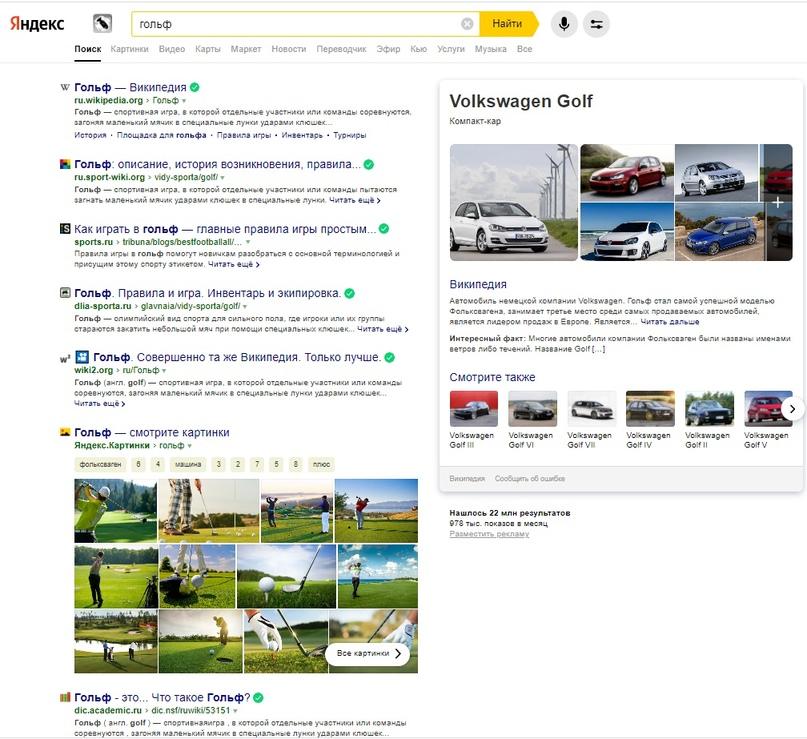 Part I— Введение в seo и процессы работы поисковых систем, image #6