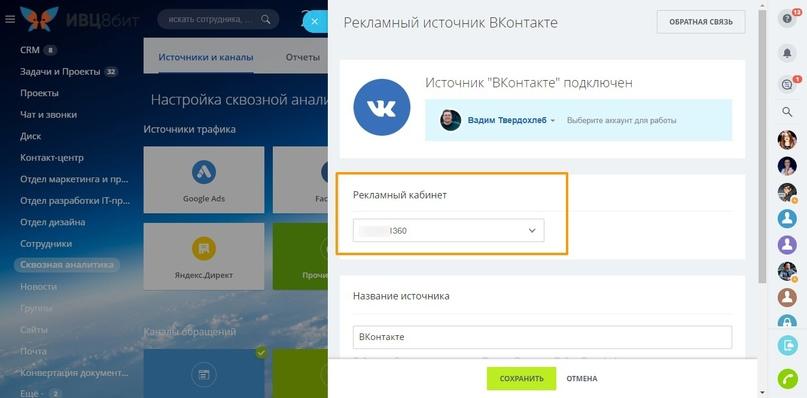 Как подключить группу ВКонтакте к сквозной аналитике CRM Битрикс24, изображение №3