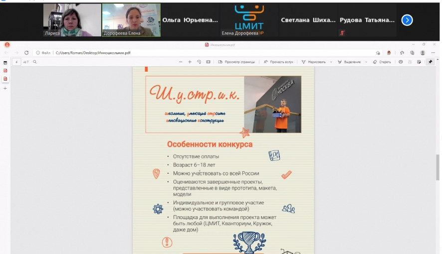 Педагоги Петровского политеха провели онлайн-встречу с представителями Центров «Точка роста»