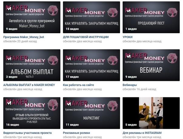 10 преимуществ MAKER MONEY — позволяющих ЖИТЬ по человечески., изображение №24