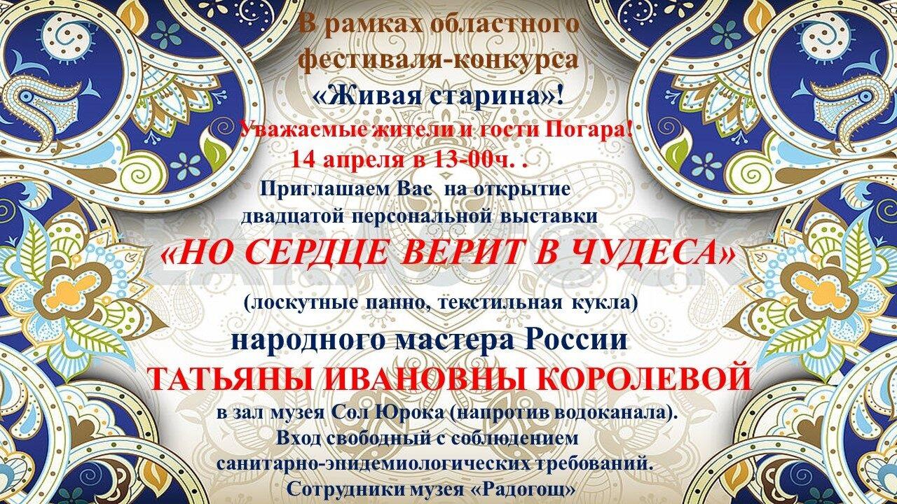 Открытие выставки Т.И.Королевой