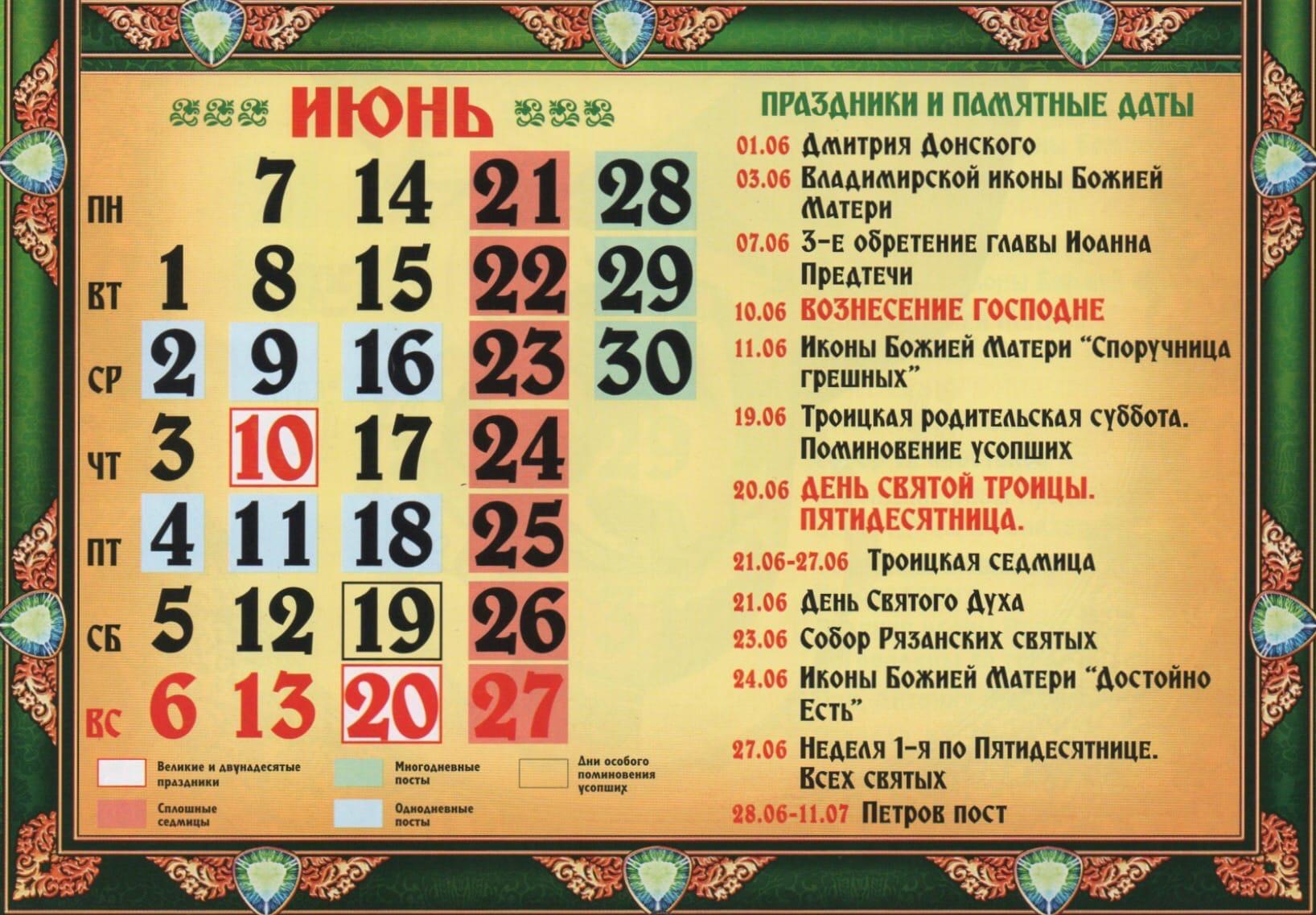 Расписание богослужений на июнь в соборном храме