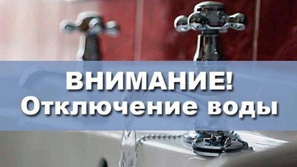 В Новочеркасске водоканал изменил сроки отключения водыВо...
