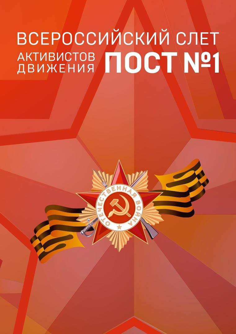 Кинокомпания «Союз Маринс Групп» помогла почетным караулам постов №1 встретиться в Твери
