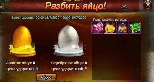 События с 13 июня — «Безумный молот», «Разбить Яйцо» и «Ангельское Внимание», изображение №3