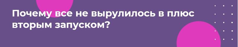 Как я впервые запустил онлайн курс на минус 200 000 рублей, изображение №26