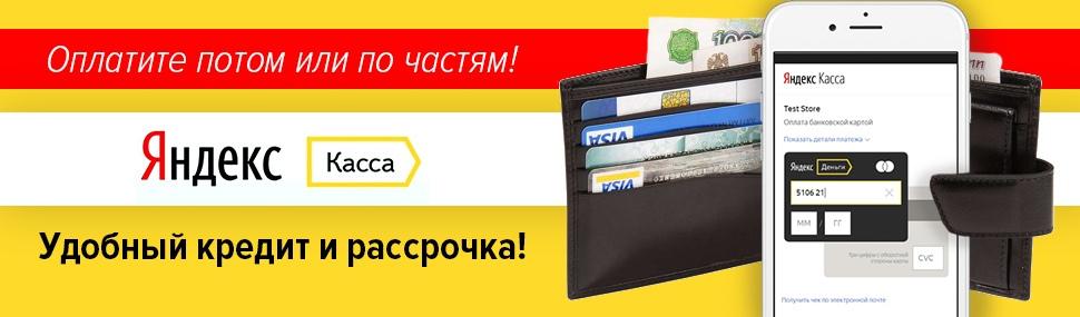 Яндекс Рассрочка Магазины