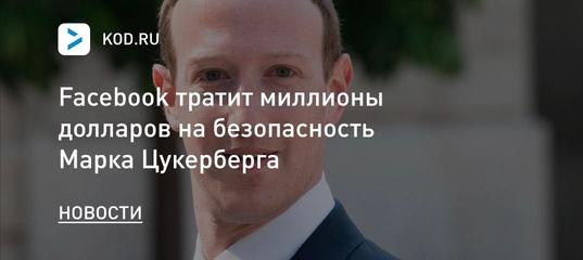 Facebook тратит миллионы долларов на безопасность Марка Цукерберга